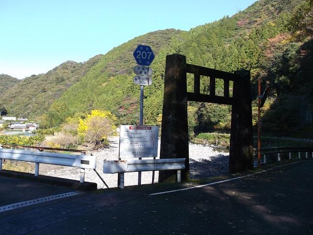 昔のつり橋跡