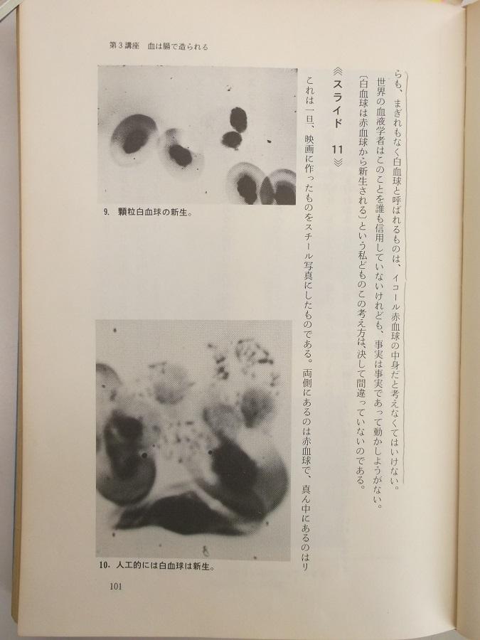 自然医学の基礎 p101
