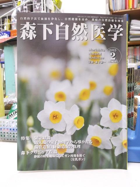 月刊自然医学誌 584号