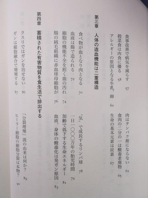 新書目次3
