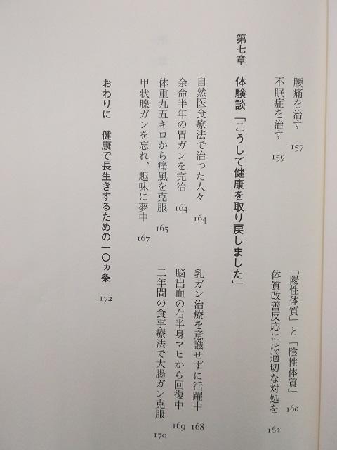 新書目次6