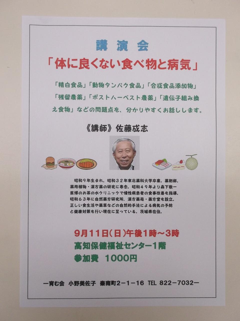 佐藤先生講演会チラシ