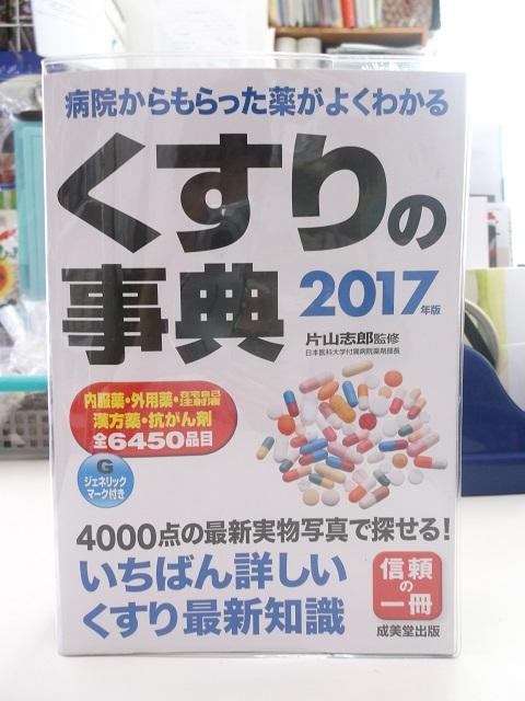 くすりの事典2017