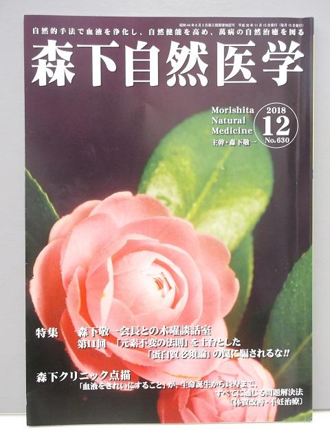 自然医学月刊誌表紙