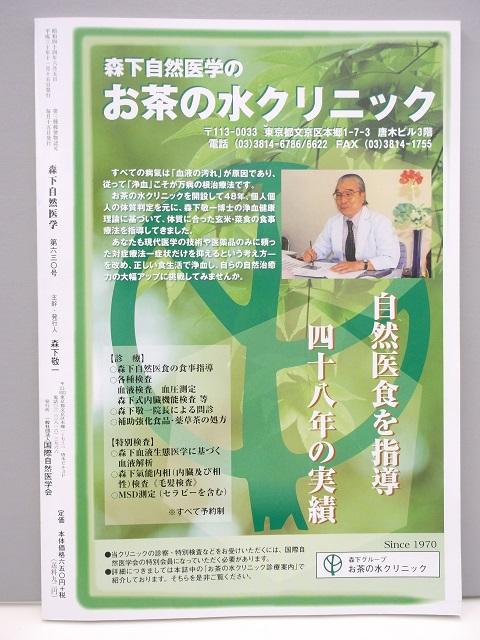 自然医学月刊誌裏表紙