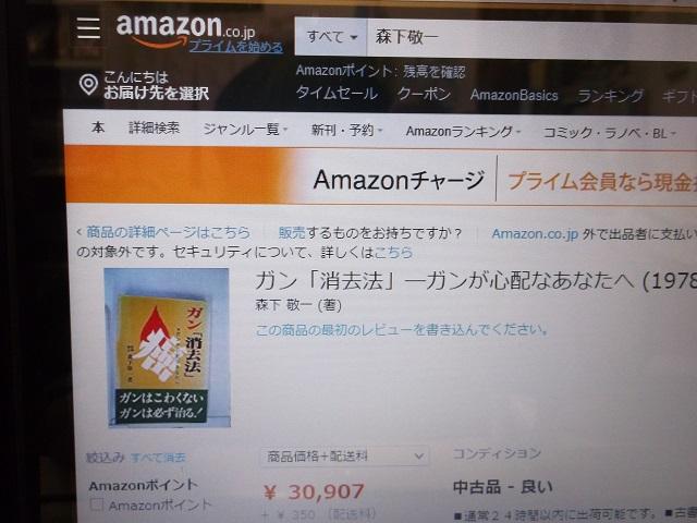 アマゾンのページ
